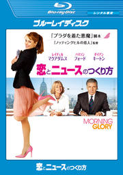 【Blu-ray】恋とニュースのつくり方