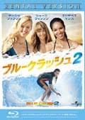 【Blu-ray】ブルークラッシュ2