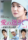 愛の選択 〜産婦人科の女医〜セット