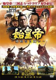 始皇帝 -勇壮なる闘い- Vol.12