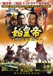 始皇帝 -勇壮なる闘い- Vol.13