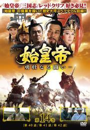 始皇帝 -勇壮なる闘い- Vol.14