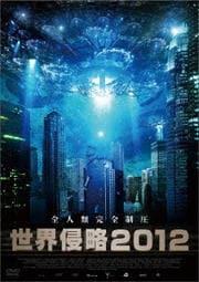 世界侵略2012