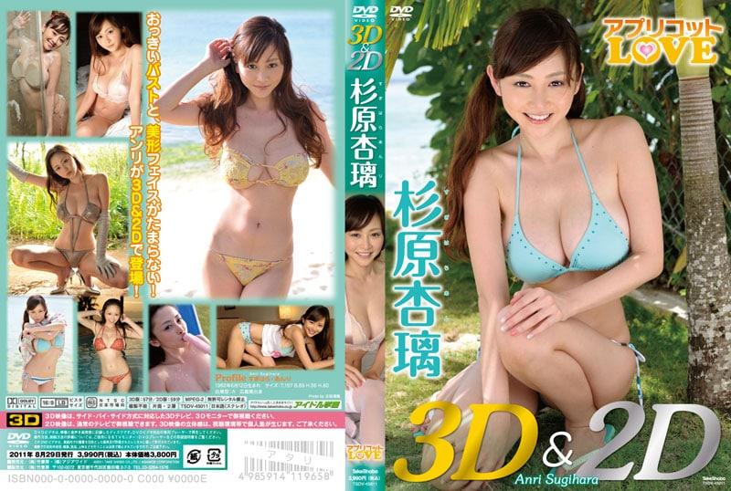 杉原杏璃 アプリコットLOVE 3D&2D