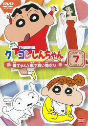 クレヨンしんちゃん TV版傑作選 第6期シリーズ 7