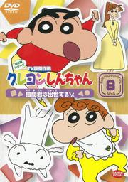 クレヨンしんちゃん TV版傑作選 第6期シリーズ 8