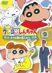 クレヨンしんちゃん TV版傑作選 第6期シリーズ 9