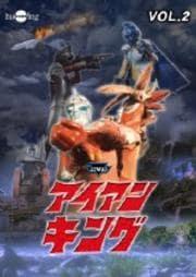 DVDアイアンキング Vol.2