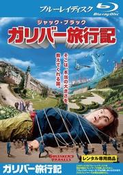 【Blu-ray】ガリバー旅行記