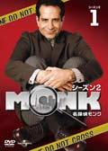 名探偵MONK シーズン2セット