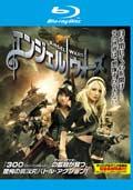 【Blu-ray】エンジェル ウォーズ