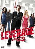 レバレッジ シーズン2 Vol.3