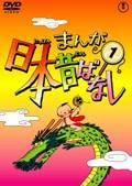 まんが日本昔ばなし 第1巻