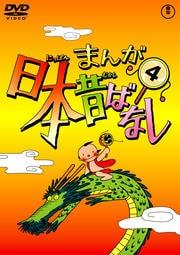 まんが日本昔ばなし 第4巻