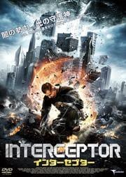 インターセプター (2009年ロシア)