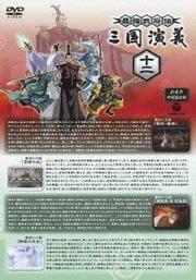 最強武将伝 三国演義 十二