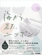 【Blu-ray】海から見た、ニッポン 坂口憲二の日本列島サーフィン紀行 第一章 秋冬篇