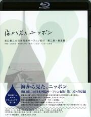 【Blu-ray】海から見た、ニッポン 坂口憲二の日本列島サーフィン紀行 第二章 春夏編
