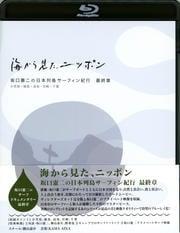 【Blu-ray】海から見た、ニッポン 坂口憲二の日本列島サーフィン紀行 最終章