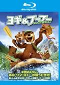 【Blu-ray】ヨギ&ブーブー わんぱく大作戦