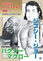 プロレススーパースター列伝 ジプシー・ジョー&バグジー・マグロー