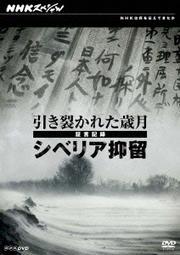 NHKスペシャル 引き裂かれた歳月 〜証言記録 シベリア抑留〜