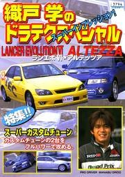 モータースポーツDVD ドラテクSP(スペシャル)by 織戸学 ランエボ6・アルテッツァ 改訂版