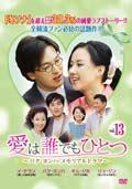 愛は誰でもひとつ パク・ヨンハ メモリアルドラマ Vol.13