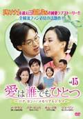 愛は誰でもひとつ パク・ヨンハ メモリアルドラマ Vol.15