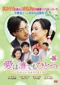 愛は誰でもひとつ パク・ヨンハ メモリアルドラマ Vol.16