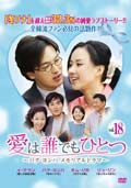 愛は誰でもひとつ パク・ヨンハ メモリアルドラマ Vol.18