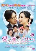 愛は誰でもひとつ パク・ヨンハ メモリアルドラマ Vol.19