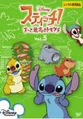 スティッチ!〜ずっと最高のトモダチ〜 Vol.5