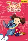 スティッチ!〜ずっと最高のトモダチ〜 Vol.6