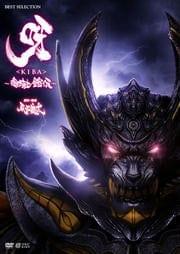 呀<KIBA>〜暗黒騎士鎧伝〜