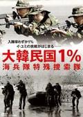 大韓民国1% 海兵隊特殊捜索隊