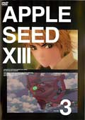 アップルシードXIII VOLUME 3