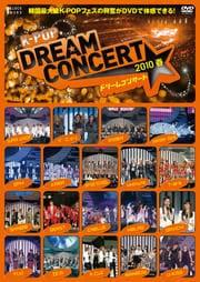 K-POP ドリームコンサート2010 春