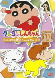 クレヨンしんちゃん TV版傑作選 第6期シリーズ 11