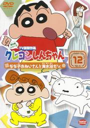 クレヨンしんちゃん TV版傑作選 第6期シリーズ 12