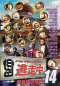 逃走中 14〜run for money〜【卑弥呼伝説編】