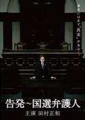 告発 〜国選弁護人 1