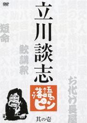 立川談志 落語のピンセット