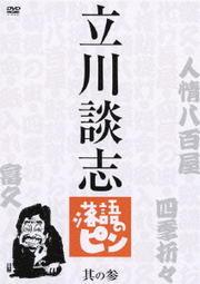 立川談志 落語のピン 其の参