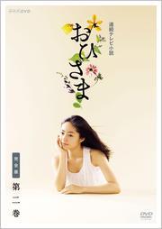 連続テレビ小説 おひさま 完全版 VOL.2