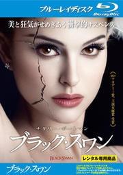 【Blu-ray】ブラック・スワン