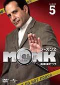 名探偵MONK シーズン2 Vol.5