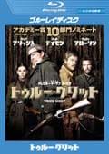 【Blu-ray】トゥルー・グリット