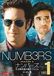 ナンバーズ 天才数学者の事件ファイル シーズン5セット
