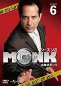 名探偵MONK シーズン2 Vol.6
